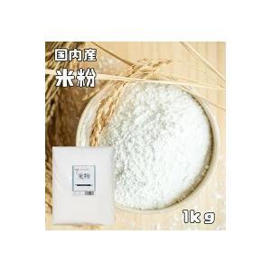 こなやの底力 旨い米粉(国内産) 1kg