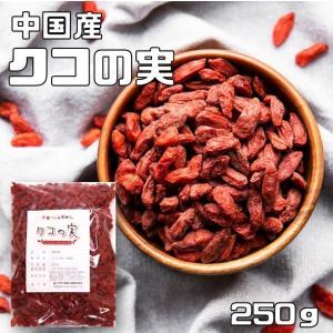 グルメな栄養士の クコの実(生) 250g  【ゴジベリー スーパーフード】|tabemon-dikara