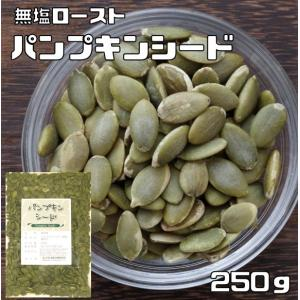 グルメな栄養士の パンプキンシード(無塩ロースト) 250g 【かぼちゃの種】|tabemon-dikara