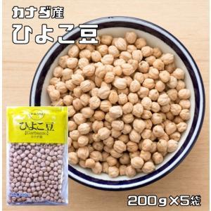 豆力 豆専門店のひよこ豆1kg(200g×5袋) |tabemon-dikara