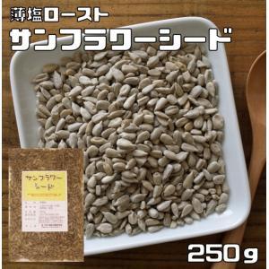 グルメな栄養士の サンフラワーシード(薄塩ロースト) 250g 【ひまわりの種】|tabemon-dikara