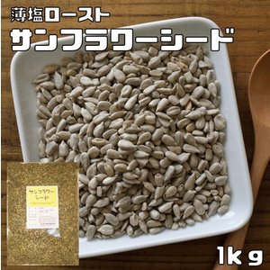 グルメな栄養士の サンフラワーシード(薄塩ロースト) 1kg 【ひまわりの種】 tabemon-dikara