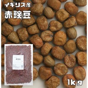 まめやの底力 イギリス産 赤豌豆(エンドウ) 1kg