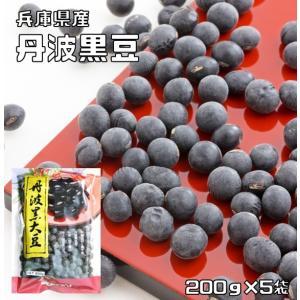 豆力 兵庫県産 丹波黒大豆 大粒2Lサイズ 1kg(200g×5袋)  |tabemon-dikara