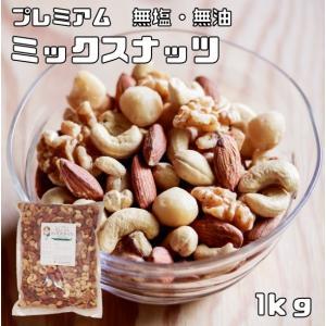 グルメな栄養士のプレミアムミックスナッツ 無塩・無油 1kg