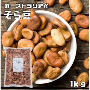 まめやの底力 大特価 オーストラリア産蚕豆(空豆、そらまめ) 1Kg 【限定品】|tabemon-dikara