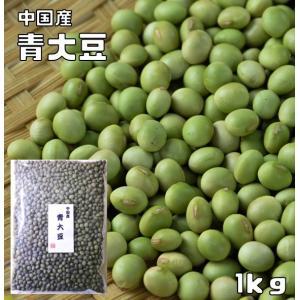 まめやの底力 大特価 中国産青大豆(ひたしまめ) 1Kg 【限定品】|tabemon-dikara