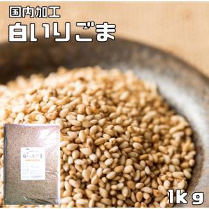 胡麻屋の底力 香る白いりごま 1kg|tabemon-dikara