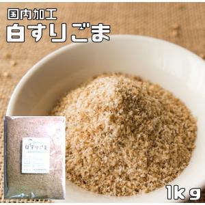 胡麻屋の底力 香る白すりごま 1kg |tabemon-dikara