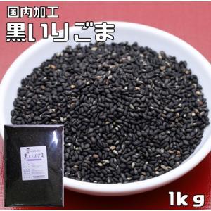 胡麻屋の底力 香る黒いりごま 1kg |tabemon-dikara