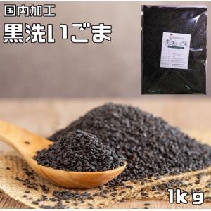 胡麻屋の底力 香る黒洗いごま 1kg |tabemon-dikara