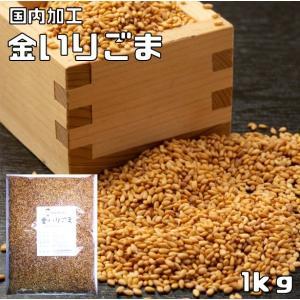 胡麻屋の底力 香る金いりごま 1kg|tabemon-dikara