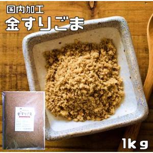 胡麻屋の底力 香る金すりごま 1kg|tabemon-dikara