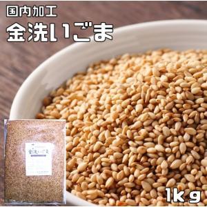 胡麻屋の底力 香る金洗いごま 1kg |tabemon-dikara