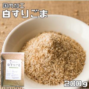 胡麻屋の底力 香る白すりごま 200g 【チャック式】|tabemon-dikara