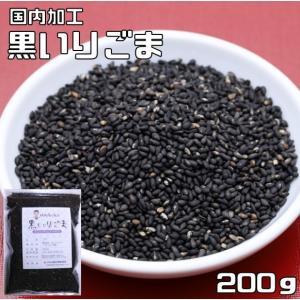 胡麻屋の底力 香る黒いりごま 200g 【チャック式】|tabemon-dikara