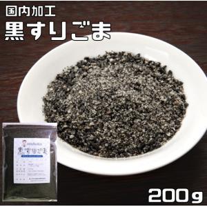 胡麻屋の底力 香る黒すりごま 200g 【チャック式】|tabemon-dikara