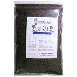 胡麻屋の底力 香る黒ごま塩 200g 【チャック式】|tabemon-dikara