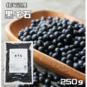 豆力 北海道産 黒千石(限定品) 250g【極小粒黒豆】|tabemon-dikara