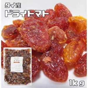 世界美食探究 タイ産 粒ぞろいドライトマト(とまと) 1kg 【レビューでおまけ♪】