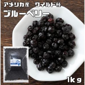 世界美食探究 アメリカ産 ブルーベリー(ワイルド種) 1kg|tabemon-dikara