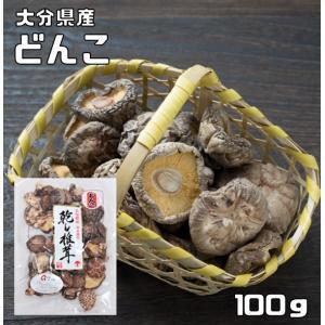 乾物屋の底力 大分県産 乾椎茸 100g (どんこ 原木栽培 乾燥しいたけ) |tabemon-dikara