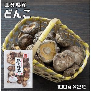 乾物屋の底力 大分県産 乾椎茸 200g (どんこ 原木栽培 乾燥しいたけ) |tabemon-dikara