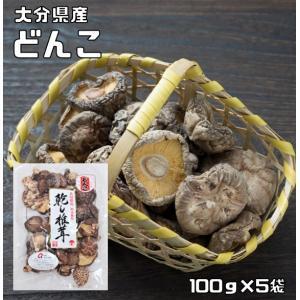 乾物屋の底力 大分県産 乾椎茸 500g (どんこ 原木栽培 乾燥しいたけ) |tabemon-dikara