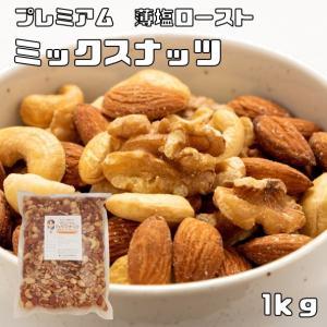★毎日の食生活にナッツを取り入れて頂きたいという栄養士であるキヅナ先生の思いから開発した商品です。お...