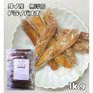 世界美食探究 タイ産 無添加ドライバナナ 1kg 【干しバナナ、乾燥バナナ】|tabemon-dikara