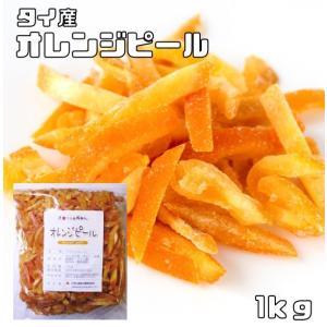 世界美食探究 タイ産 濃厚オレンジピール 1kg 【オレンジ皮、おれんじ】