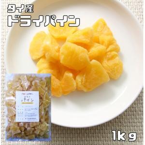 世界美食探究 タイ産 さわやかドライパイン 1kg 【パイナップル、乾燥パイン】