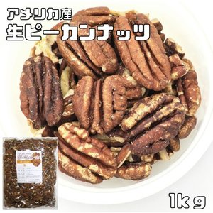 世界美食探究 アメリカ産 ピーカンナッツ 1kg 【生】【無塩、無油、ペカンナッツ】