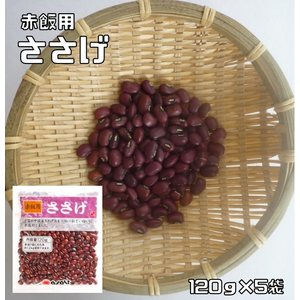 豆力 豆専門店の赤飯用ささげ 1kg |tabemon-dikara