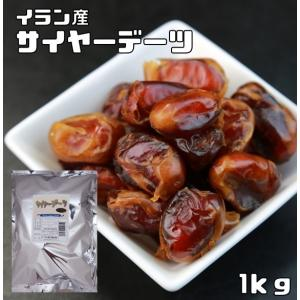 世界美食探究 イラン産(パリズナッツ農園) サイヤーデーツ(種無し) 1kg 【ナツメヤシの実、ラミグリップ】