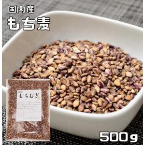 豆力 こだわりの国産もち麦 500g 【もちむぎ、大麦、裸麦】 tabemon-dikara