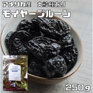 世界美食探究 アメリカ産 大粒種ありモイヤープルーン 250g