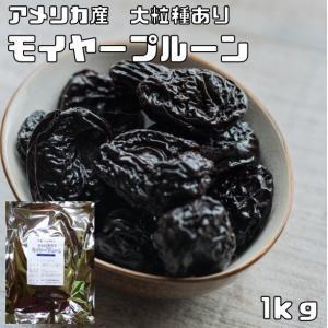 世界美食探究 アメリカ産 大粒種ありモイヤープルーン 1kg