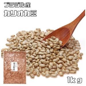 まめやの底力 カリオカ豆 1kg【豆シチュー、輸入豆、フェジョン】