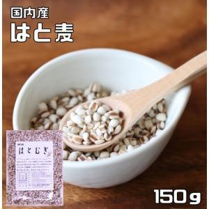 豆力 こだわりの国産精白はと麦(丸粒挽割混合) 150g tabemon-dikara