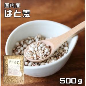 豆力 こだわりの国産精白はと麦(丸粒挽割混合) 500g tabemon-dikara