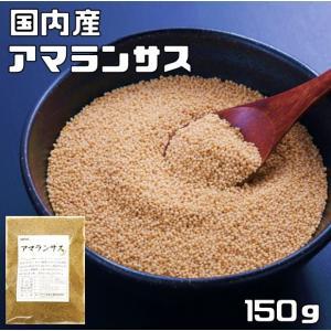 豆力 こだわりの国産アマランサス 150g|tabemon-dikara