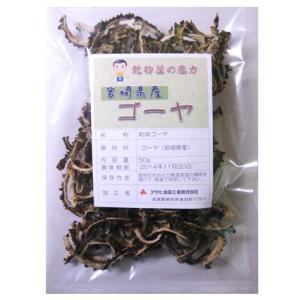 乾物屋の底力 宮崎県産 乾燥ゴーヤ 50g (干しゴーヤ ドライゴーヤ ごーや ) |tabemon-dikara