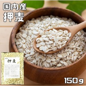 豆力 こだわりの国産押麦 150g tabemon-dikara