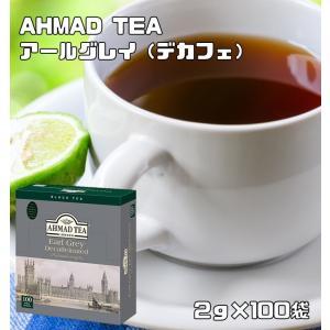 世界美食探究 AHMAD TEA デカフェ アールグレイ(ティーパック) 40g(2g×20袋)【ノンカフェイン カフェインフリー】