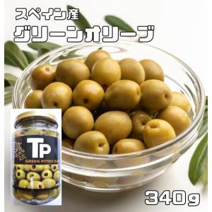 世界美食探究 スペイン産 グリーンオリーブ 340g 【オリーブの実 緑】|tabemon-dikara