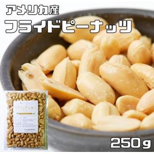 世界美食探究 こだわりのフライドピーナッツ 250g 【国内加工品 バターピーナッツ】|tabemon-dikara