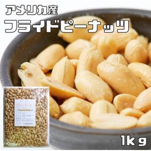 世界美食探究 こだわりのフライドピーナッツ 1kg 【バターピーナッツ】|tabemon-dikara