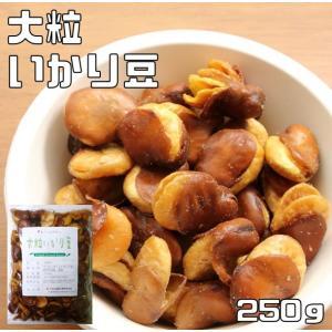 世界美食探究 こだわりの大粒いかり豆 250g 【国内加工品 オーストラリア産 蚕豆】|tabemon-dikara