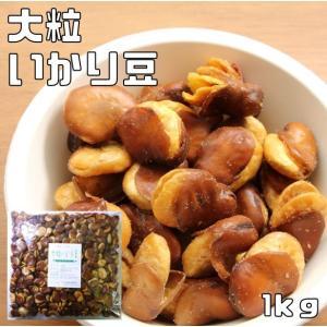 世界美食探究 こだわりの大粒いかり豆 1kg 【国内加工品】|tabemon-dikara